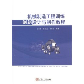 Mechanical manufacturing engineering training innovative design and production tutorials(Chinese ...