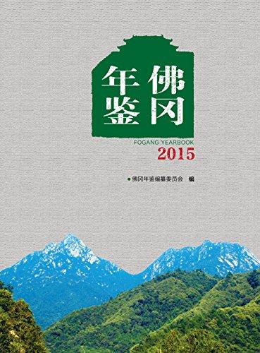 9787562348078: 佛冈年鉴(2015)(精)