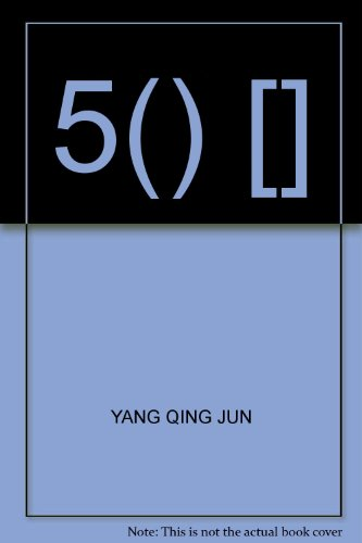 Miao Hong copybook of primary school English grade 5 (Vol.2) [Paperback](Chinese Edition): YANG ...
