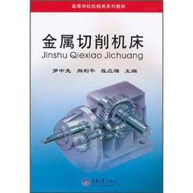 9787562416302: Metal cutting machine tools (mechanical specialist)(Chinese Edition)