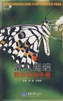 9787562422525: A Photographic Guide to Butterflies of China
