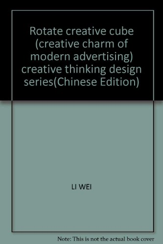 9787562425366: Rotate creative cube (creative charm of modern advertising) creative thinking design series(Chinese Edition)