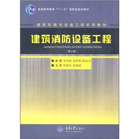 Building environment and equipment engineering textbook series: LI TIAN RONG