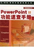 9787562430209: POWERPOINT Function Quick Reference(Chinese Edition)