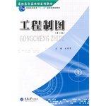 Genuine new book Engineering Drawing Editor: Liu: BIAN ZHE :