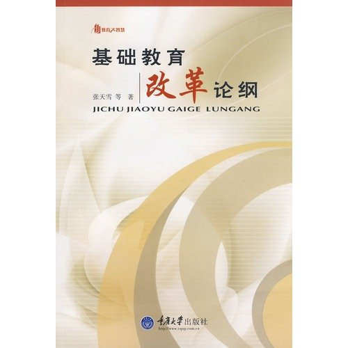 ZZ Outline of Basic Education Reform 118(Chinese Edition): ZHANG TIAN XUE