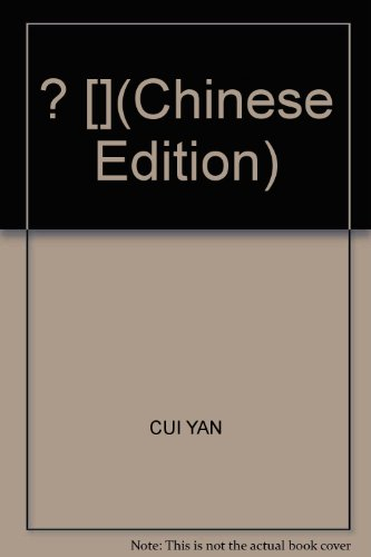 Chinese Edition): CUI YAN