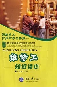 9787562442868: maintenance man of knowledge readers(Chinese Edition)