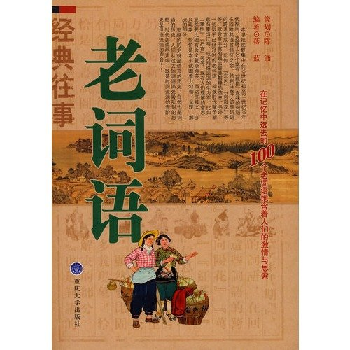 old words(Chinese Edition): JIANG LAN BIAN ZHU
