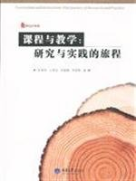 Curriculum and Instruction : Research and Practice journey(Chinese Edition): CHONG QING DA XUE