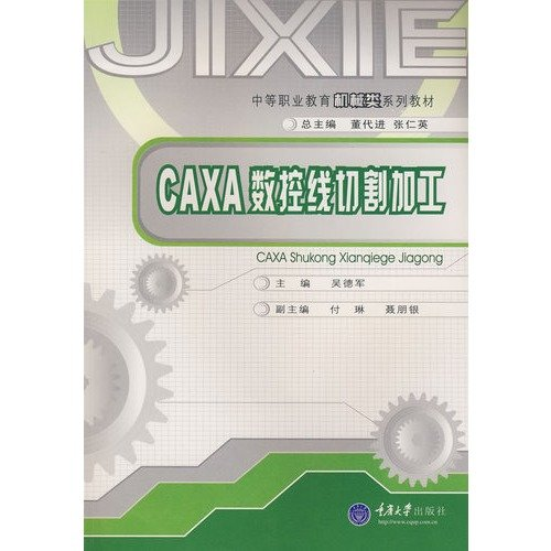 9787562446323: The CAXA CNC wire cutting [Paperback](Chinese Edition)