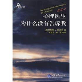 Why is there no psychiatrist told me ( the original book version 4 )(Chinese Edition): MEI )Edmund ...