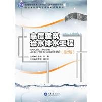 9787562448761: Water supply and drainage science and engineering undergraduate textbook series Regular Higher Education Eleventh Five-Year national planning materials: high-rise building water supply and drainage works(Chinese Edition)