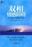 9787562452119: The Bipolar Disorder Survival Guide: What You and Your Family Need to Know