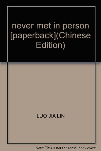 9787562453598: never met in person [paperback](Chinese Edition)