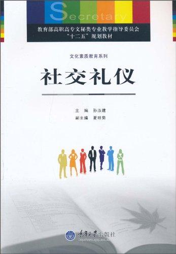 Social etiquette(Chinese Edition): SUN RU JIAN. ZHU BIAN