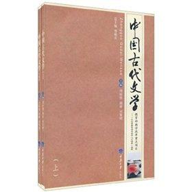 Ancient Chinese Literature (Set 2 Volumes) Zhou Yu Kai Chongqing University Press(Chinese Edition):...
