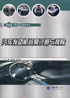 9787562456681: Automobile Engine Troubleshooting
