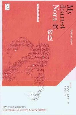 9787562460350: My Dearest Nora: Love Letters by James Joyce (Chinese Edition)