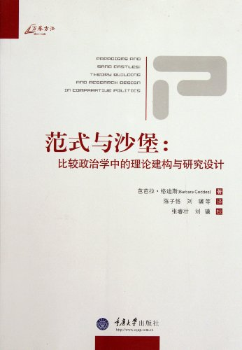 9787562463757: Paradigms and Sand Castles: Theory Building and Research Design in Comparative Politics (Chinese Edition)