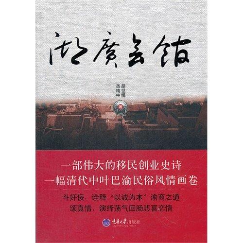 Huguangkuaiguan(Chinese Edition): HU SHI BO . YUE JING ZHU ZHU