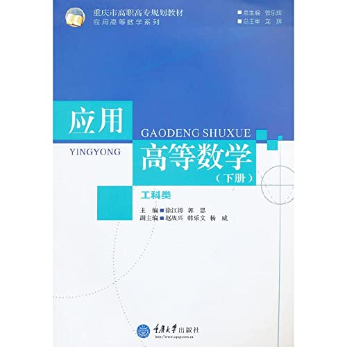 9787562466598: Chongqing vocational planning materials. application of advanced mathematics: the application of higher mathematics (in Engineering) (Vol.2)(Chinese Edition)