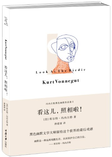 9787562469124: Look at the Birdie: Unpublished Short Fiction(Chinese Edition)