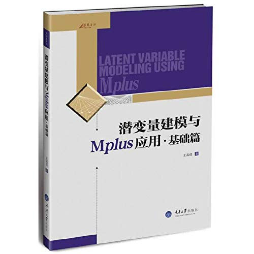 9787562478065: Mplus latent variable modeling and application (Basics)(Chinese Edition)