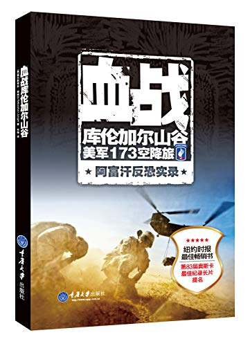 9787562478669: War in Korengal Valley (Counter Terrorism Record of American 173th Airborne Brigade)