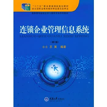 Chain management information system (2nd Edition) five national planning vocational education ...