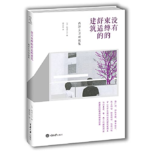 No bound comfortable building - Ryue Nishizawa set for talks(Chinese Edition): BEN SHE.YI MING
