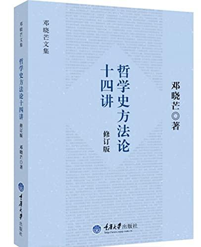 9787562486169: 哲学史方法论十四讲(修订版)
