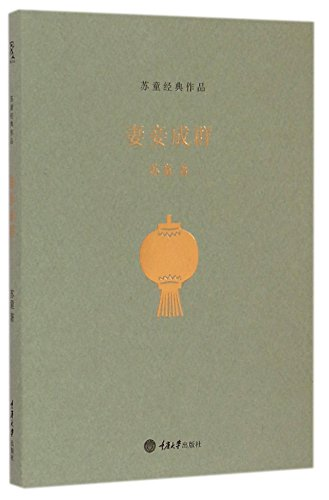 9787562486855: Concubines (Chinese Edition)
