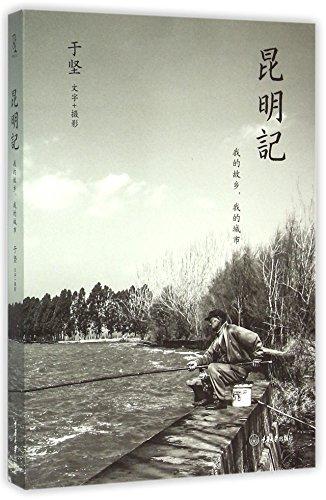 Kunming Memories (My Hometown My City) (Chinese: Yu Jian