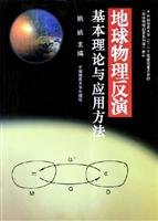 The basic theory and application of geophysical inversion methods(Chinese Edition): YAO YAO ZHU ...