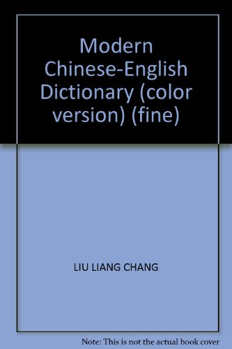 9787562519041: Modern Chinese-English Dictionary (color version) (fine)