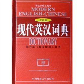 9787562519065: Modern English-Chinese Dictionary (color version) (fine)