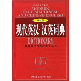 9787562519072: Modern English-Chinese Chinese-English Dictionary (color version) (fine)