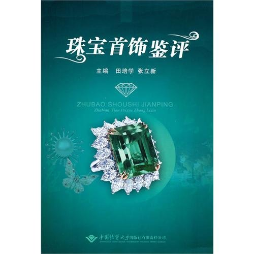 9787562526940: The jewelry jewelry Jian reviews (Chinese edidion) Pinyin: zhu bao shou shi jian ping
