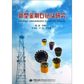 The novel diamond drill Research(Chinese Edition): YANG ZHAN . DUAN LONG CHEN . ZHANG WEN JIAO . ...