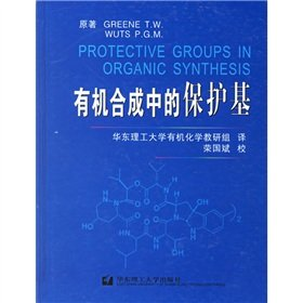 9787562816072: protecting groups in organic synthesis