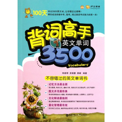9787562821779: How to Memorize 3,500 English Words (Chinese Edition)