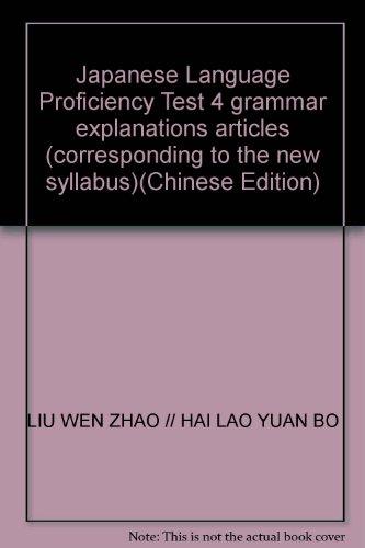 Japanese Language Proficiency Test 4 grammar explanations: LIU WEN ZHAO