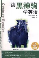 9787562824879: English reading black stallion - with MP3 CD