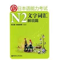 Interpretation-New Japanese Proficiency Test N2 Text and: liu wen zhao