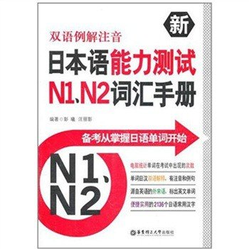 9787562827108: New Bilingual Phonetic Exemplication-Japanese Proficiency Test N1 N2 Vocabulary Manual (Chinese Edition)