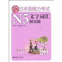 New Japanese Proficiency Test N5 Text and: zhu, liu wen
