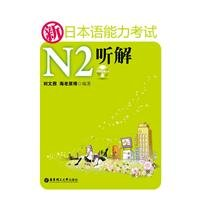 New Japanese Proficiency Test N2 Listening-Exercise+Text+MP3 (Chinese: liu wen zhao