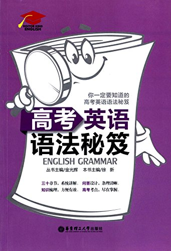 Genuine new book. Matriculation English Grammar Tips Xu Xinhua East University Press 32.00(Chinese ...