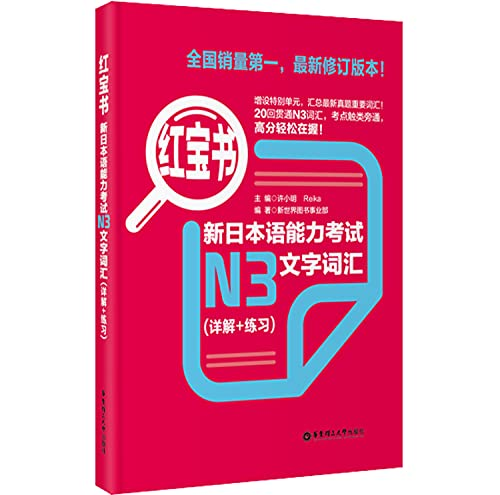 9787562829928: N3-New Japanese Proficiency Test Text and Vocabulary (Explanation+Exercise)-Red Book (Chinese Edition)